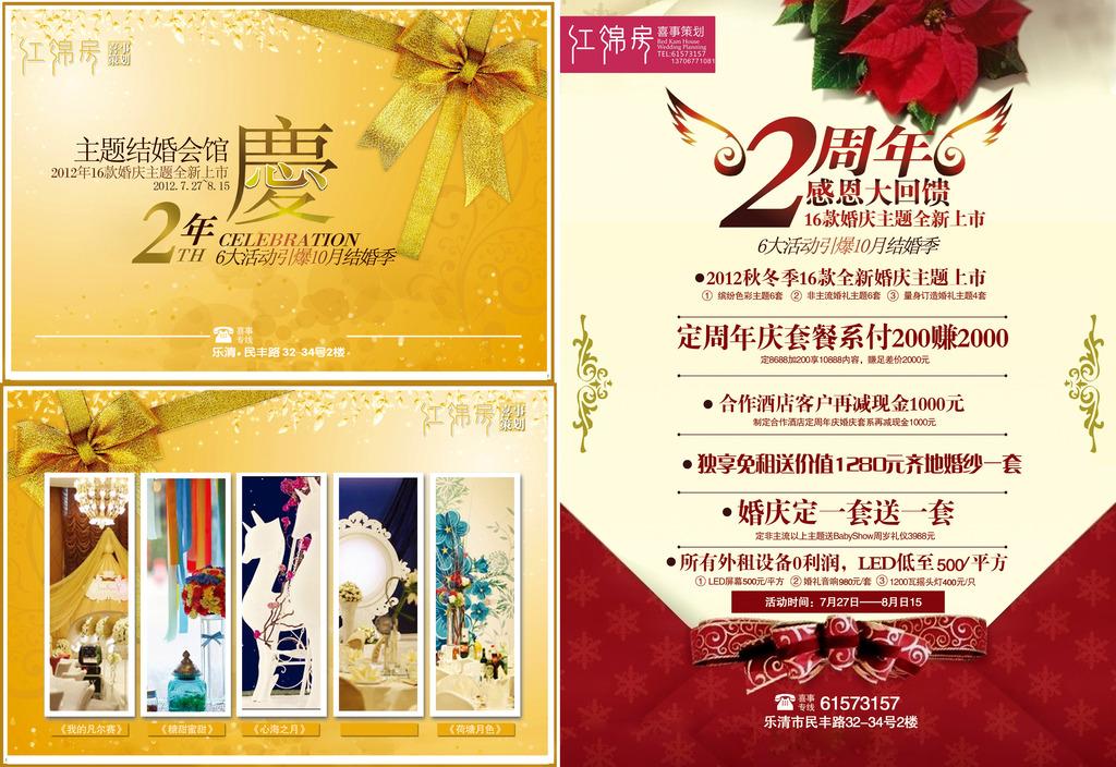 婚庆宣传单婚礼宣传彩页模板下载