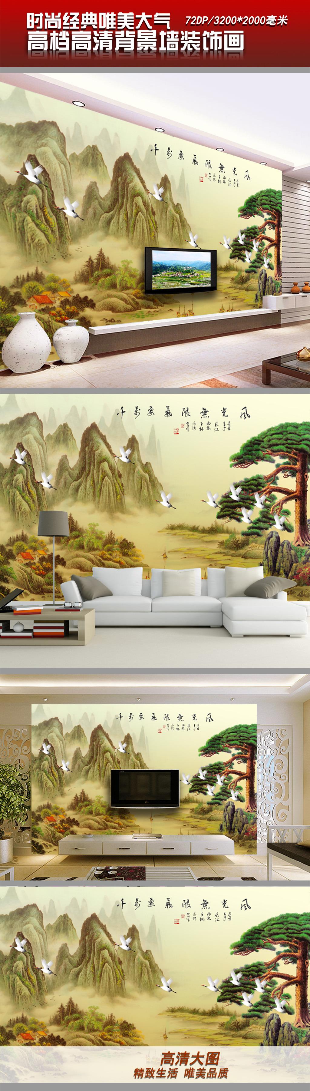 装饰画 形象墙 衣柜 客厅电视背景 瓷砖背景 迎客松 山水画 手绘 仙鹤