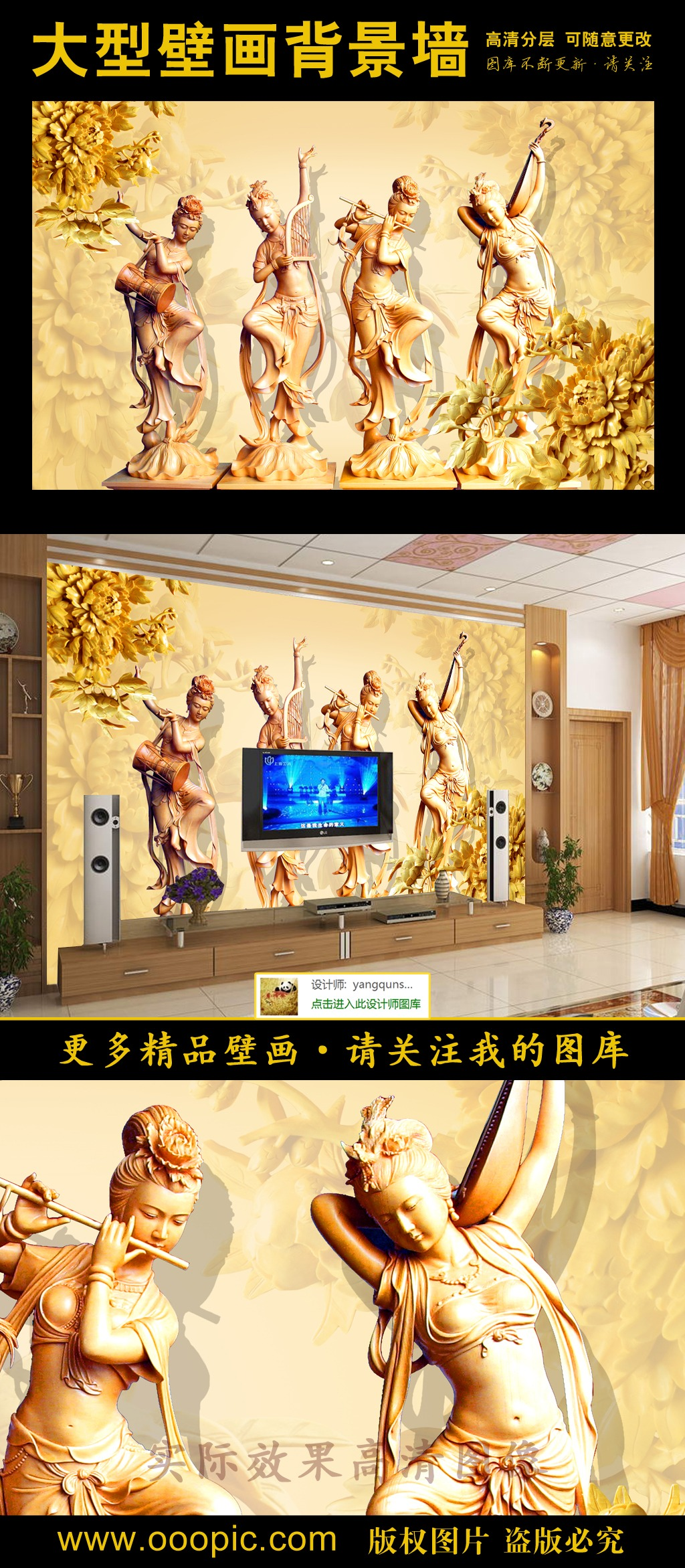 木雕荷花家和富贵电视背景墙