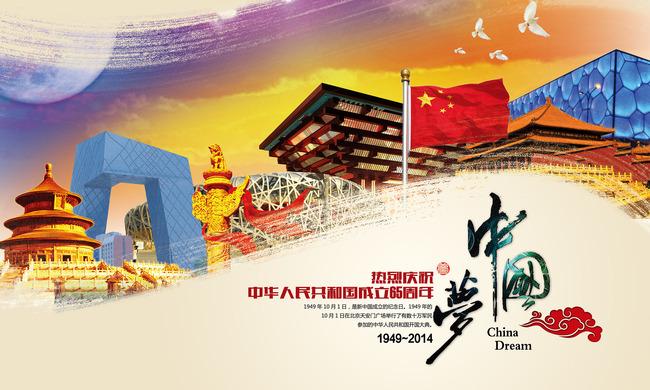 中国梦建国65周年城市宣传海报展板模板下载 中国梦建国65周年城市