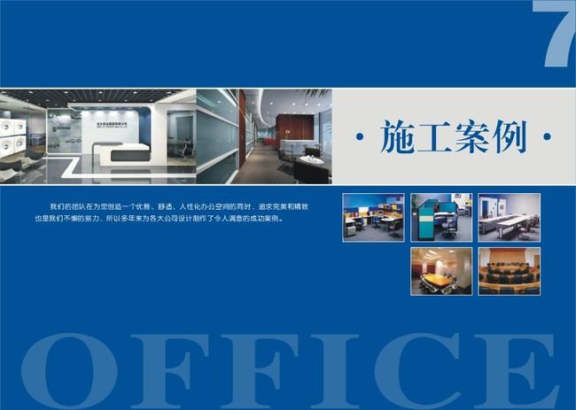 装修设计公司企业画册