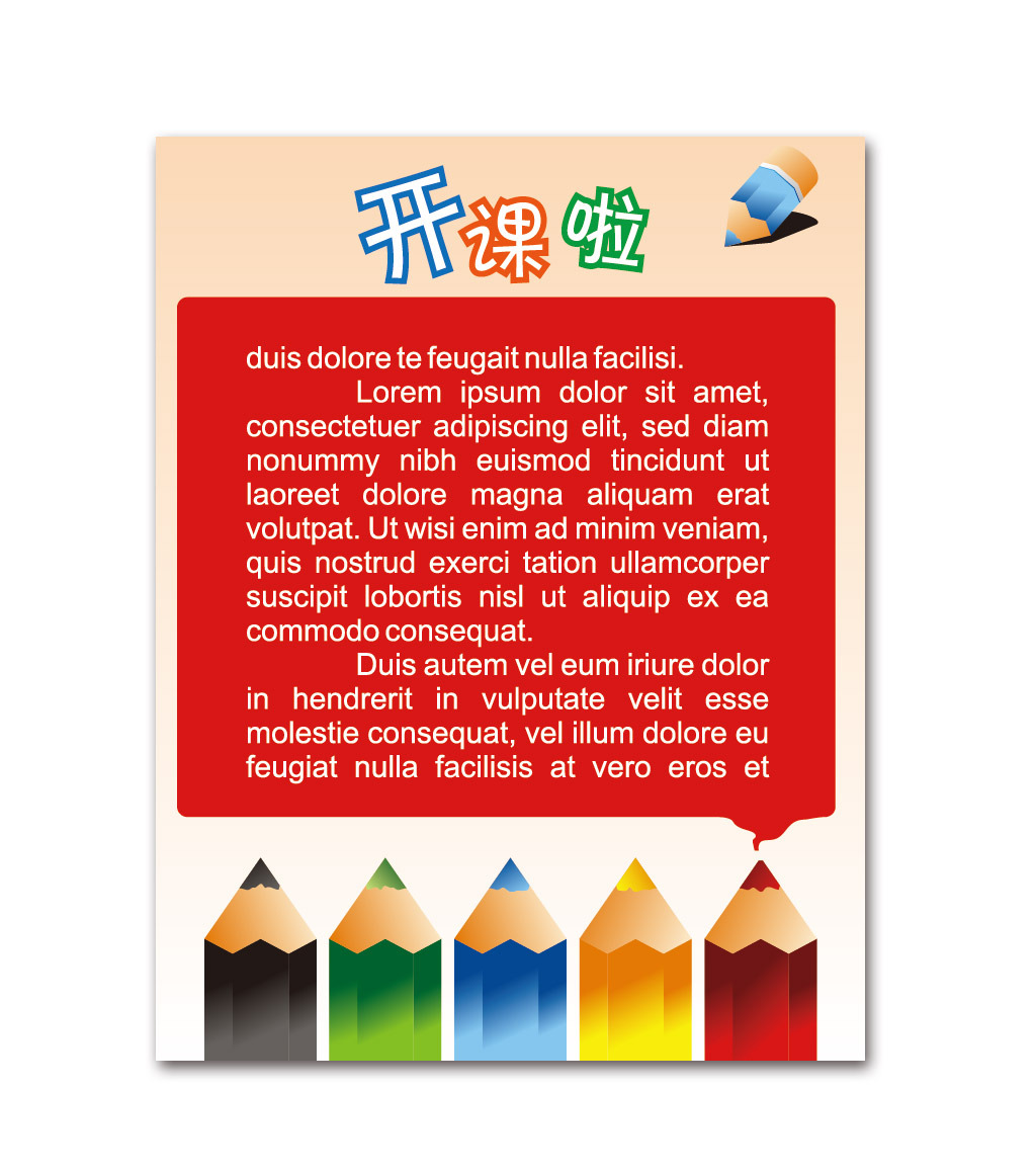 儿童幼儿园小学活动海报背景模板