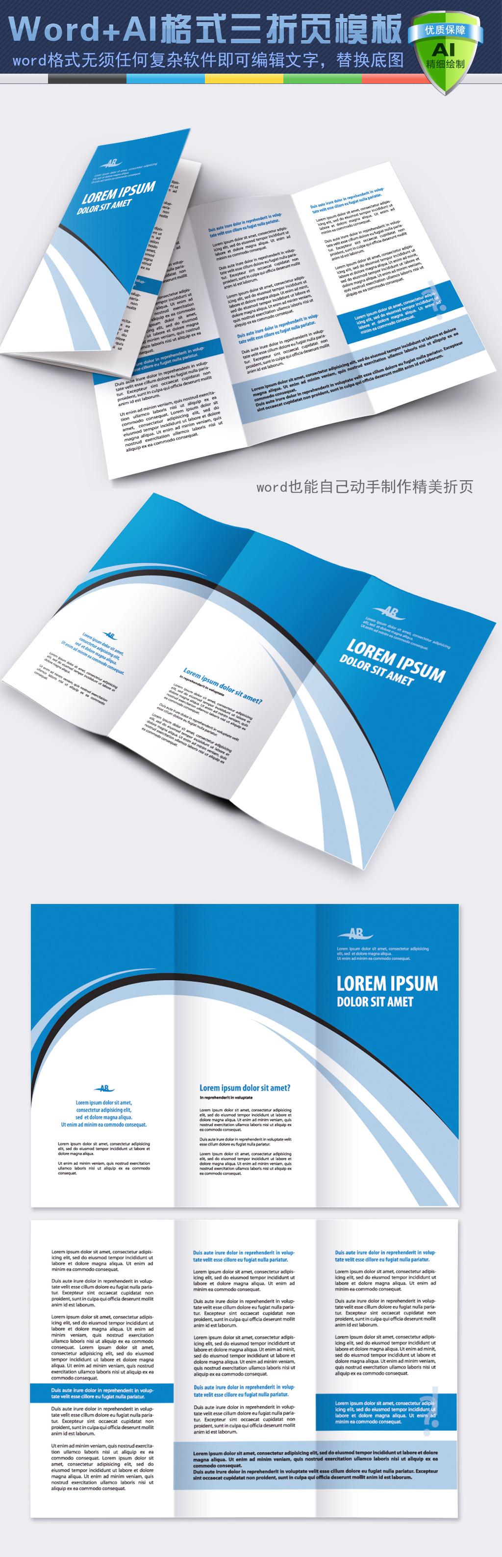 宣传单 折页设计 模板