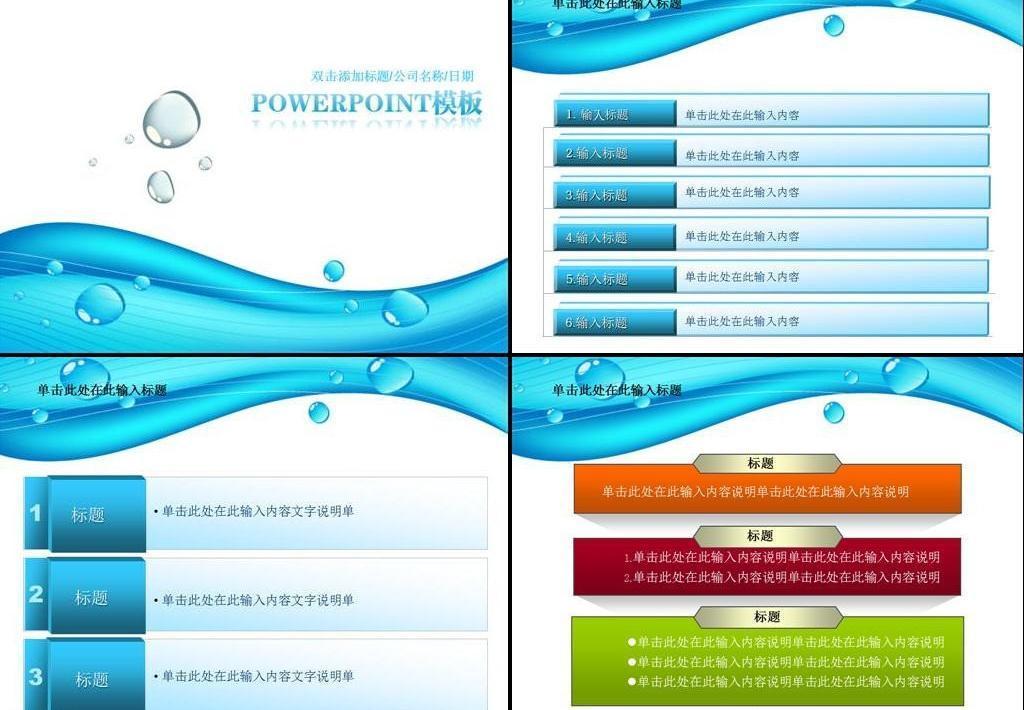 业绩表格数据ppt通用模板