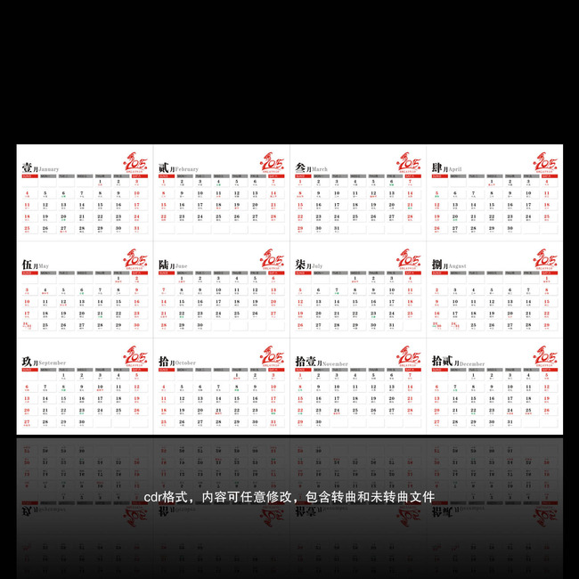 2015羊年年历表图片