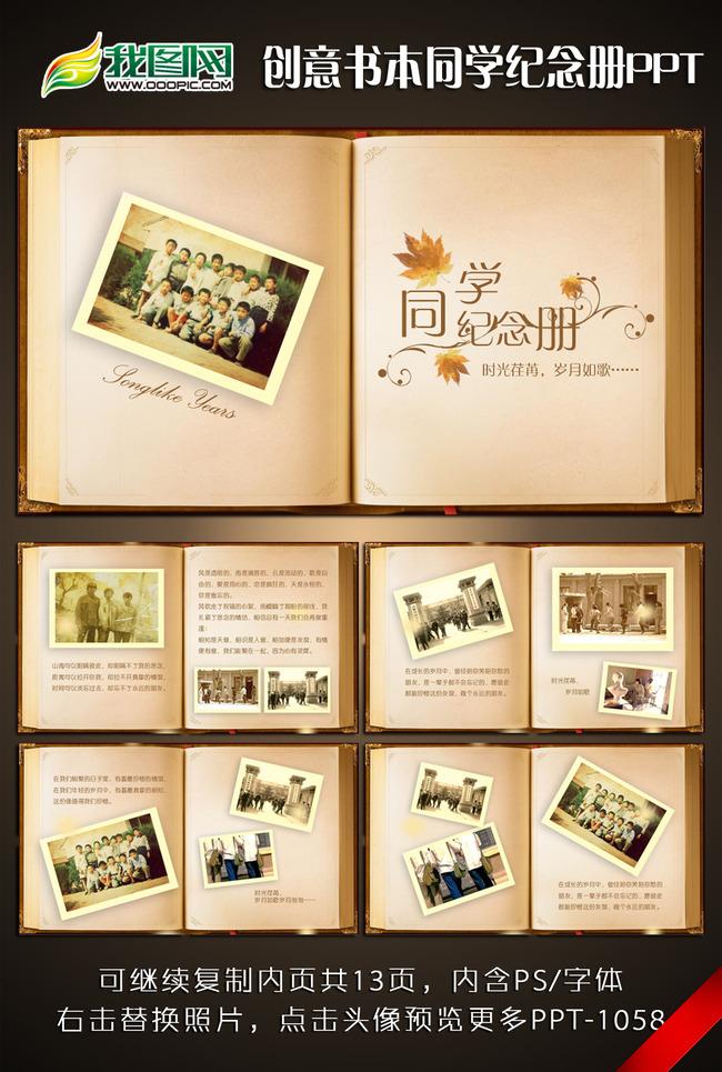 怀旧风格创意书本同学纪念册ppt模板