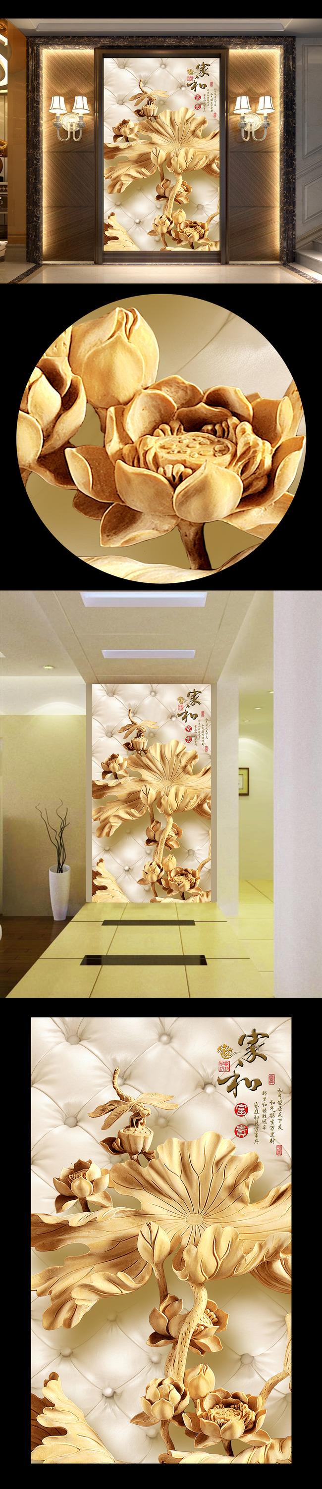 立体木雕荷花家和富贵软包玄关背景墙