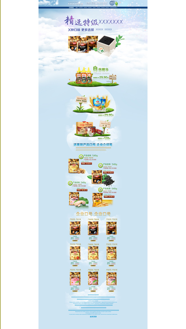 淘宝食品首页模板设计