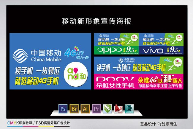 中国移动4g广告牌设计