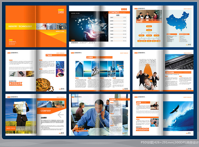 投资画册 版式设计 地产画册 科技画册 工业画册 企业杂志 排版 宣传图片