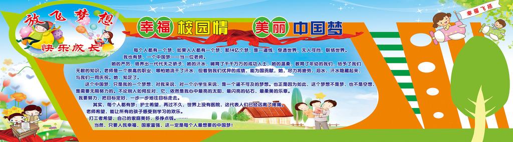 校园幼儿园中国梦展板