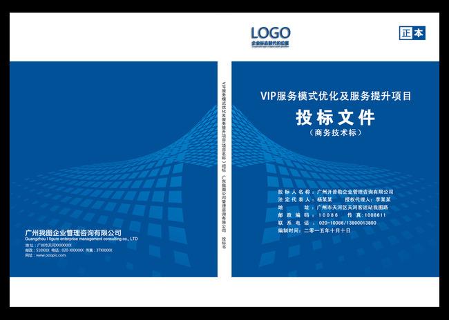 标书文件封面模板下载(图片编号:12702756)_企业画册