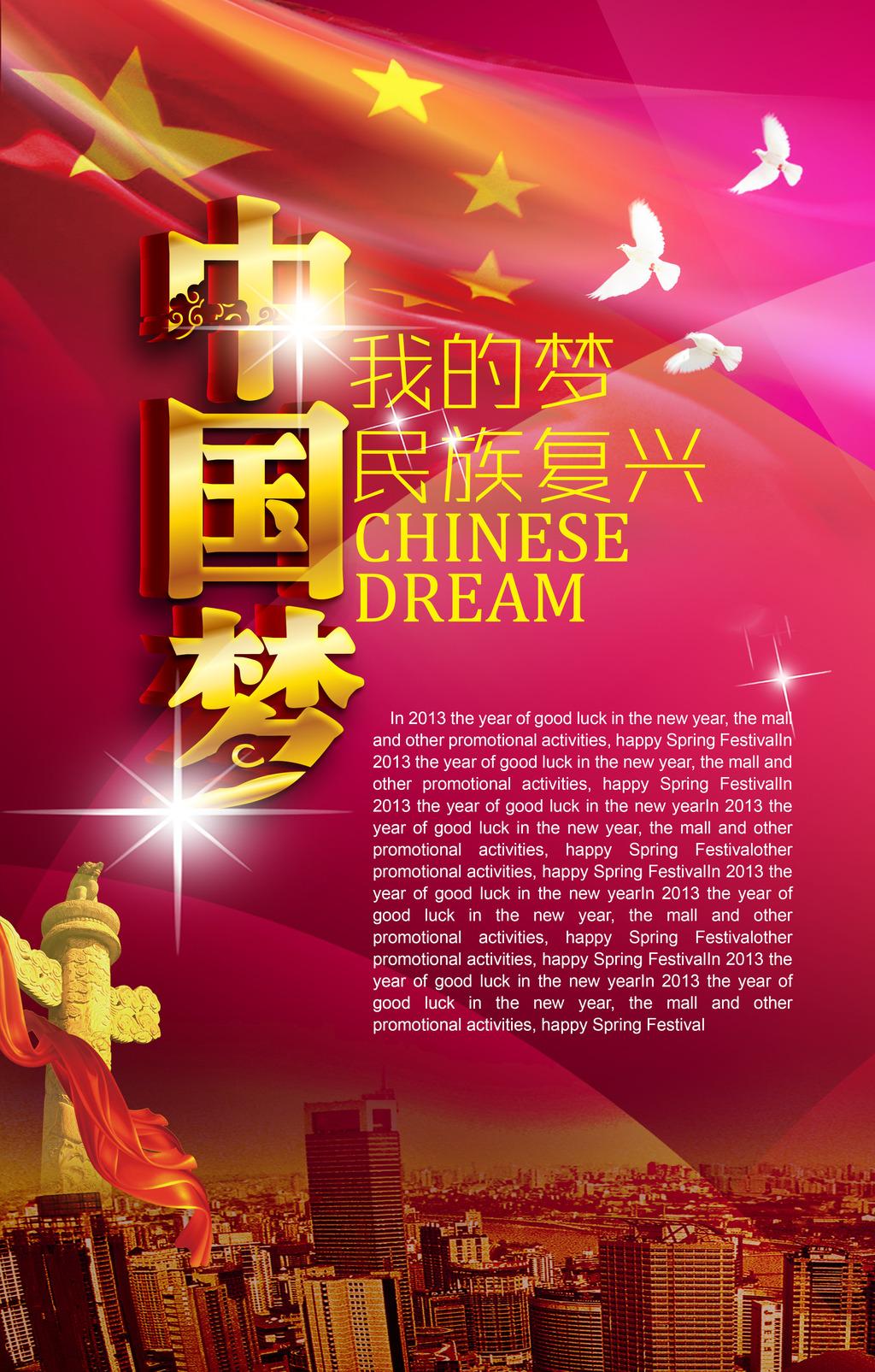 中国梦宣传照片