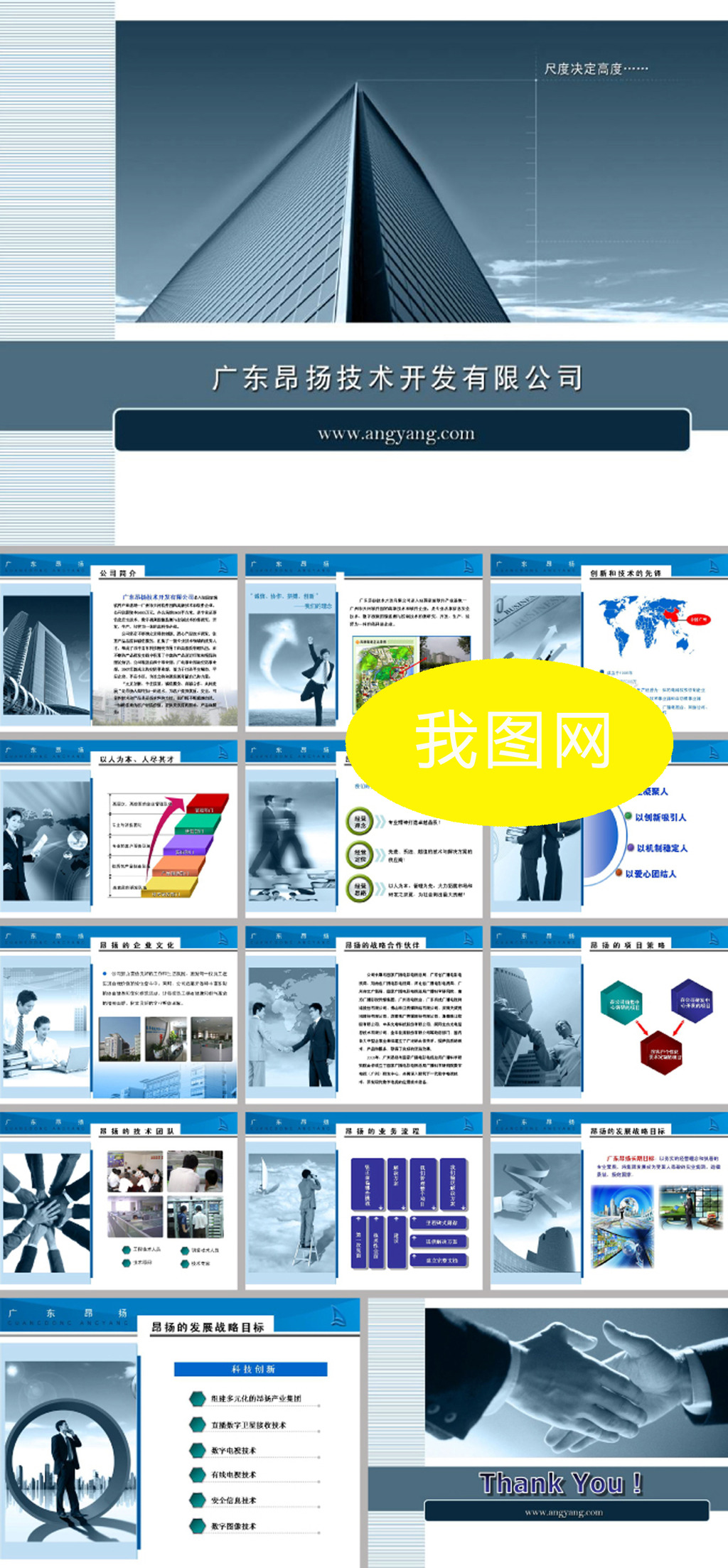 高科技公司简介ppt模板模板下载(图片编号:12703635)