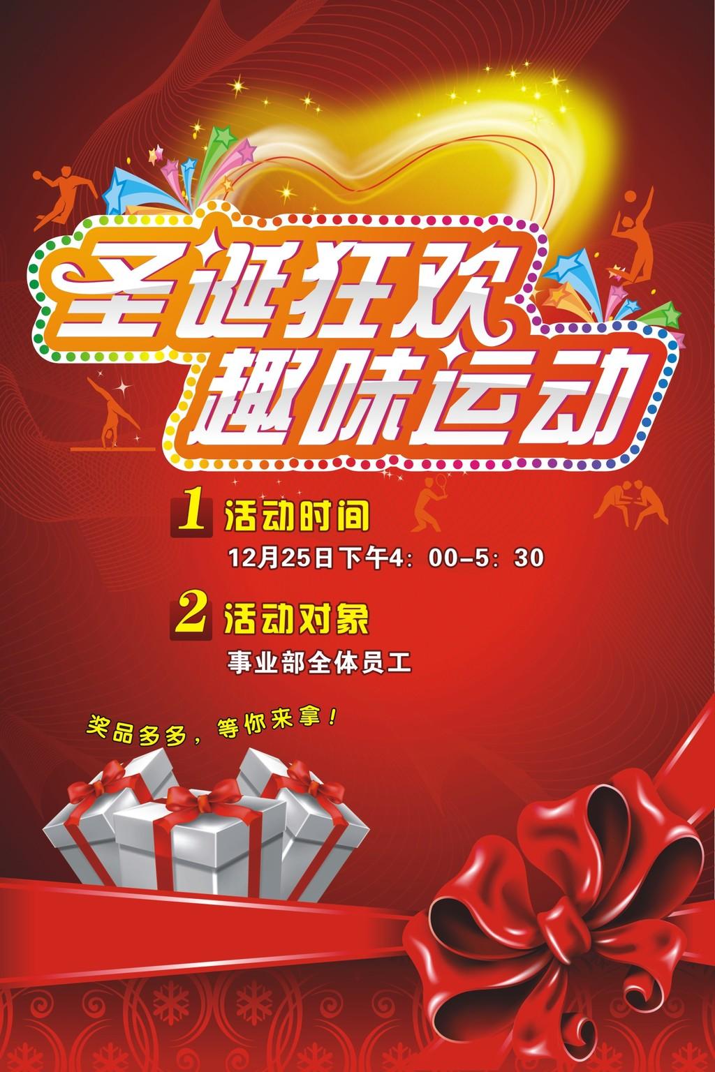 圣诞节运动会海报