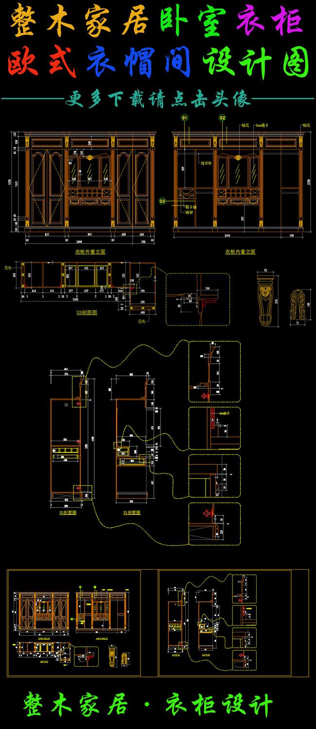 整木家居卧室衣帽间欧式衣柜cad设计图