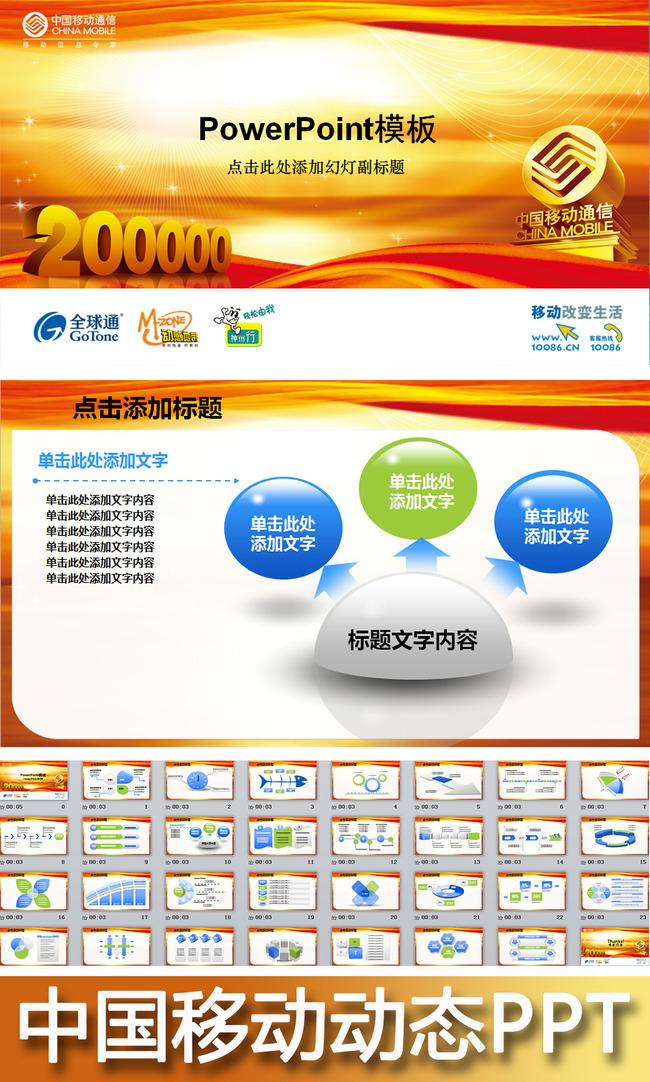 动态中国 移动 通信 4GPPT 模板手机网络模板下