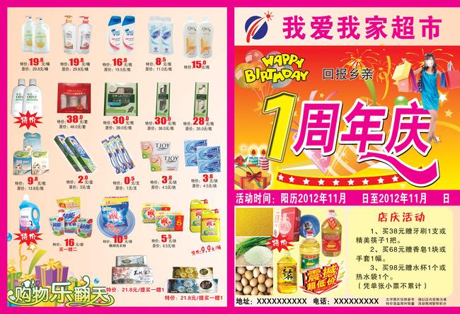 超市宣传页彩页模板下载