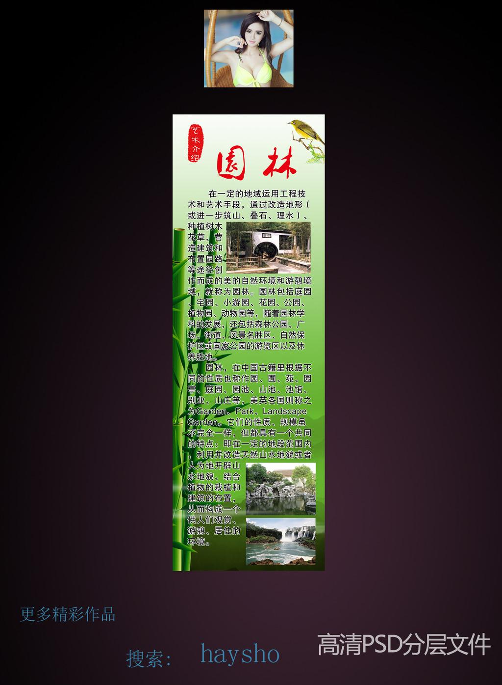 中国风园林文化介绍展板图片