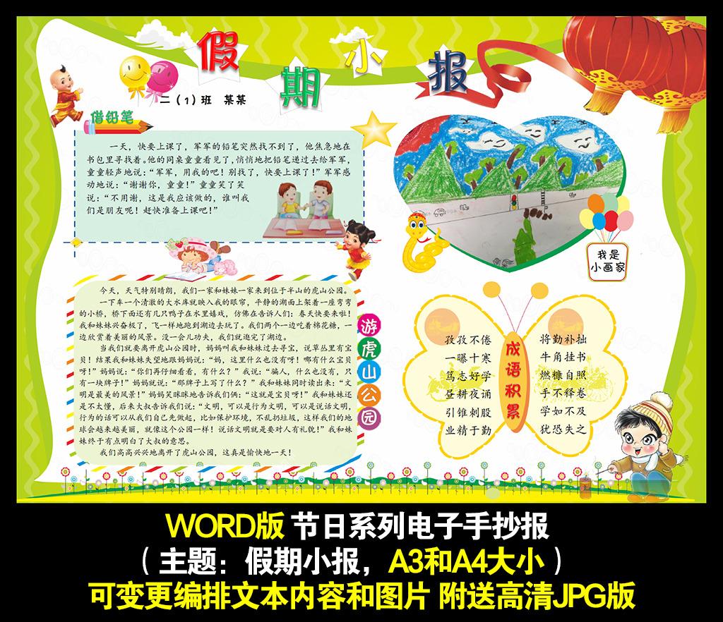 word做a4海报