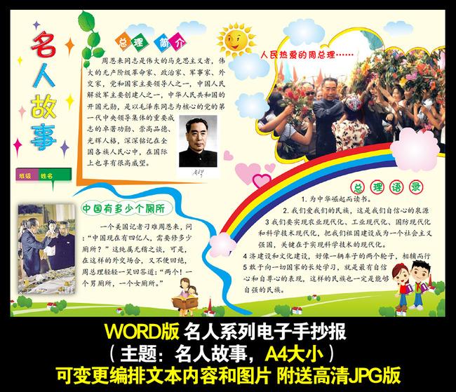 抄报电子小报模板word模版图片下载电子小报模板