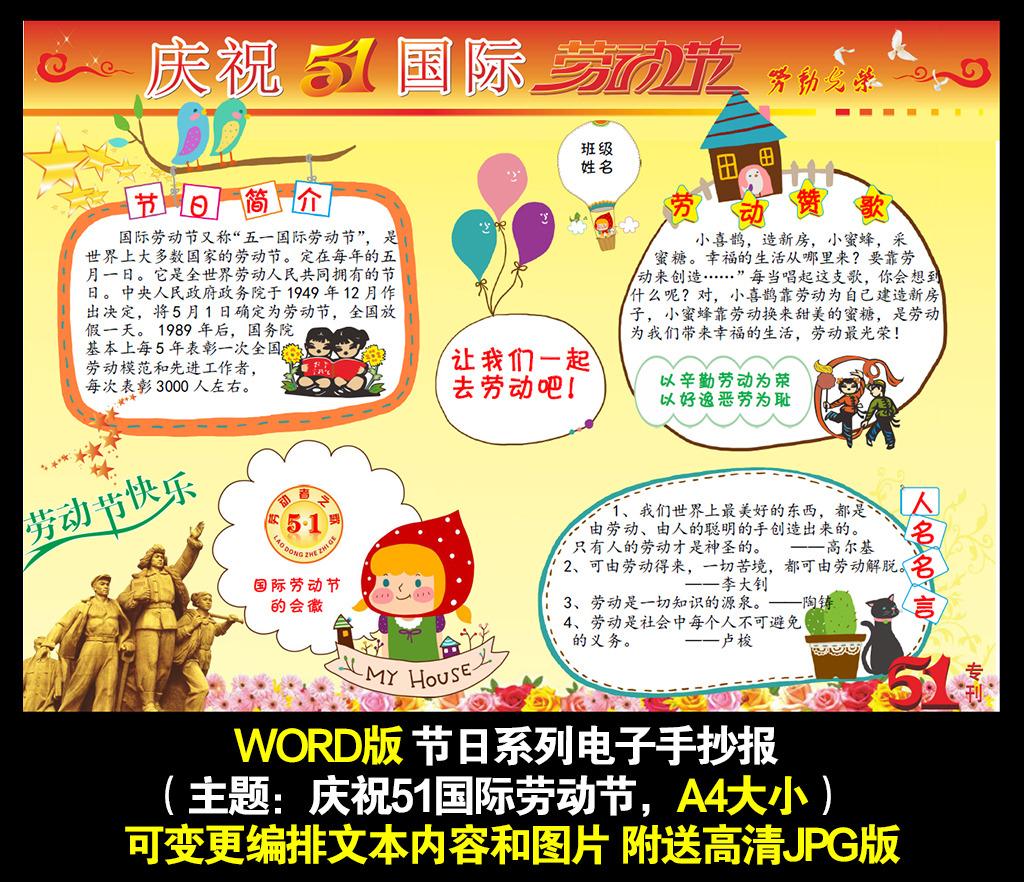 劳动节小学生手抄报电子小报模板word