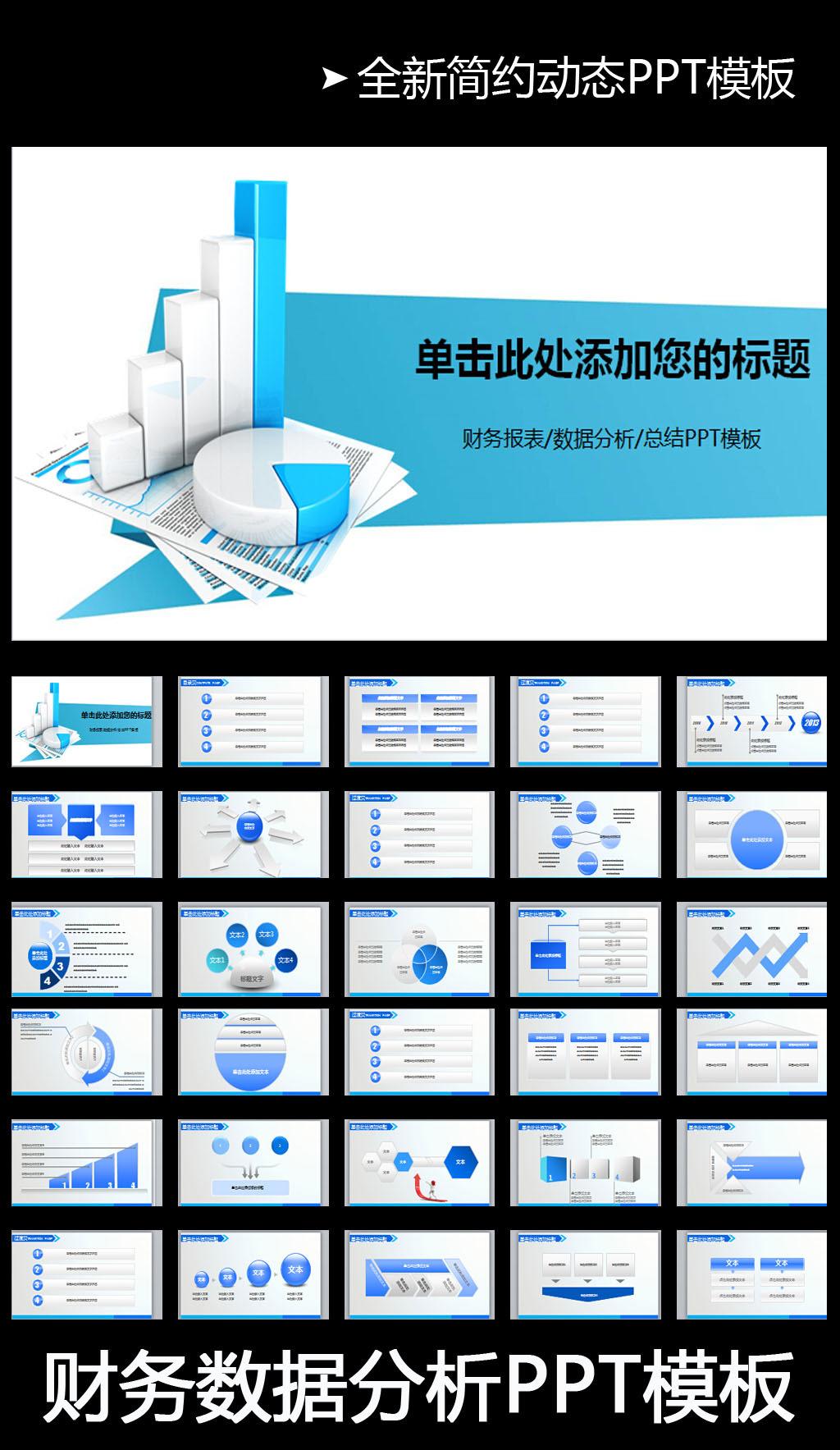 市场销售财务数据分析统计调研市场ppt模板下载(图片
