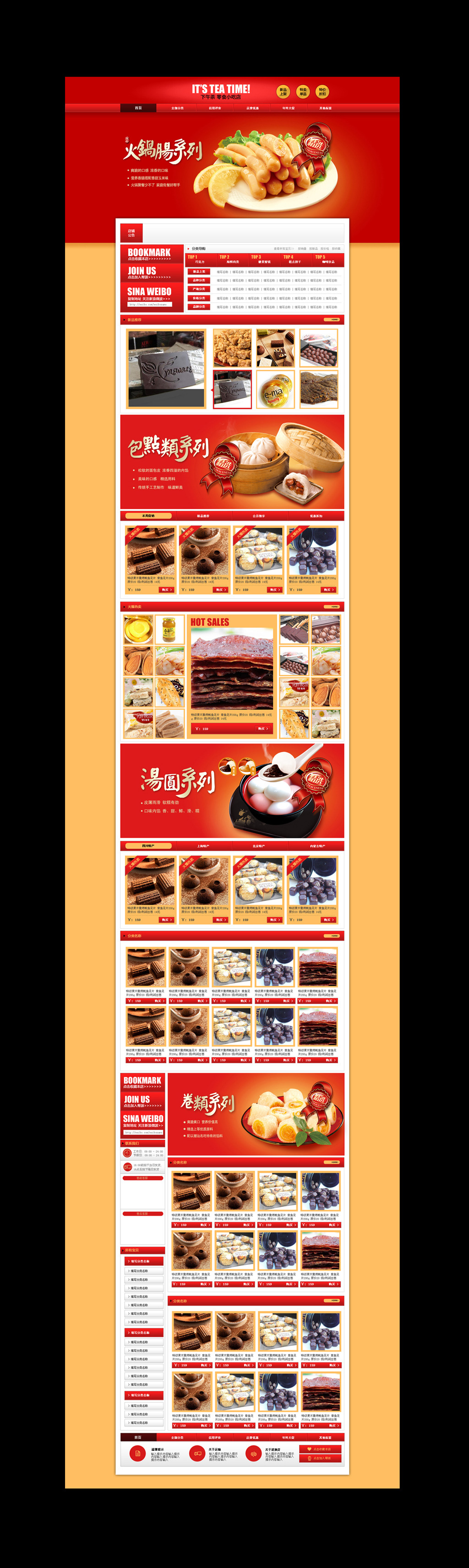 平面设计 网页设计模板 企业网站模板 > 淘宝天猫零食小吃店首页装修