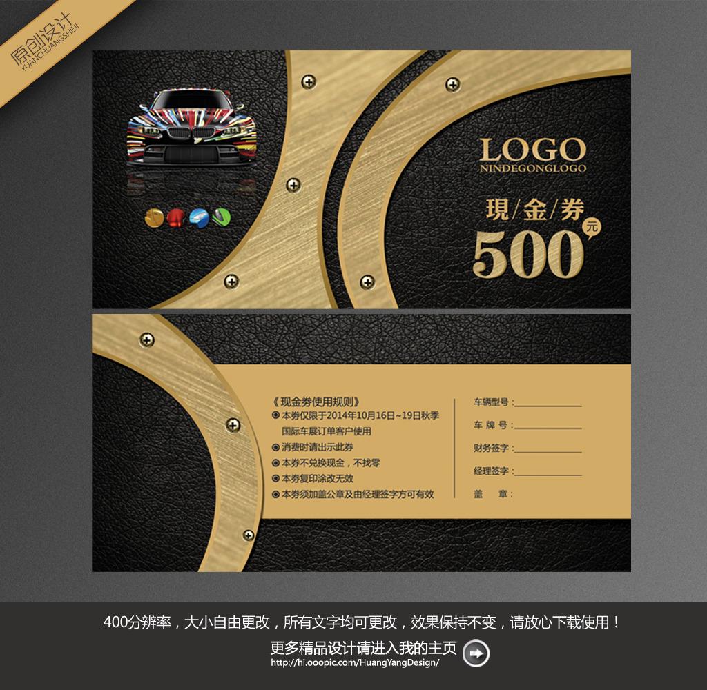 高档金属质感现金券模板设计图片下载