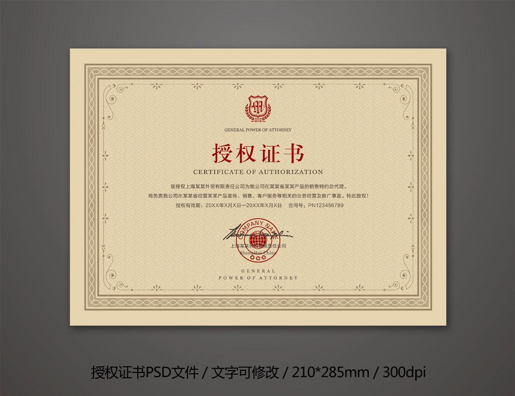 ... 授权书格式-公司授权给个人销售产品的授权委托书