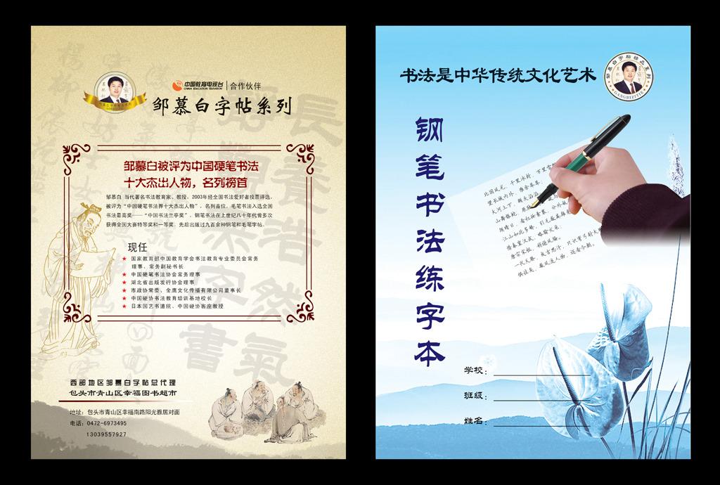 钢笔书法练字本(邹慕白字帖)模板下载 钢笔书法练字本(邹慕白字帖)
