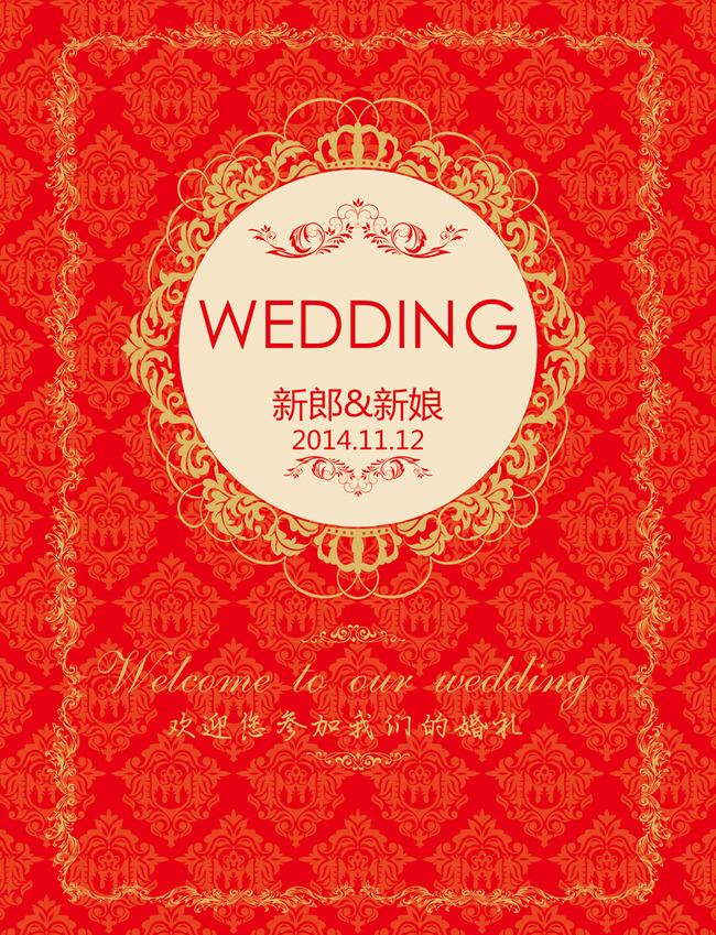 红金欧式迎宾水牌指示牌设计 婚礼logo wedding牌 指引牌皇冠 欧式