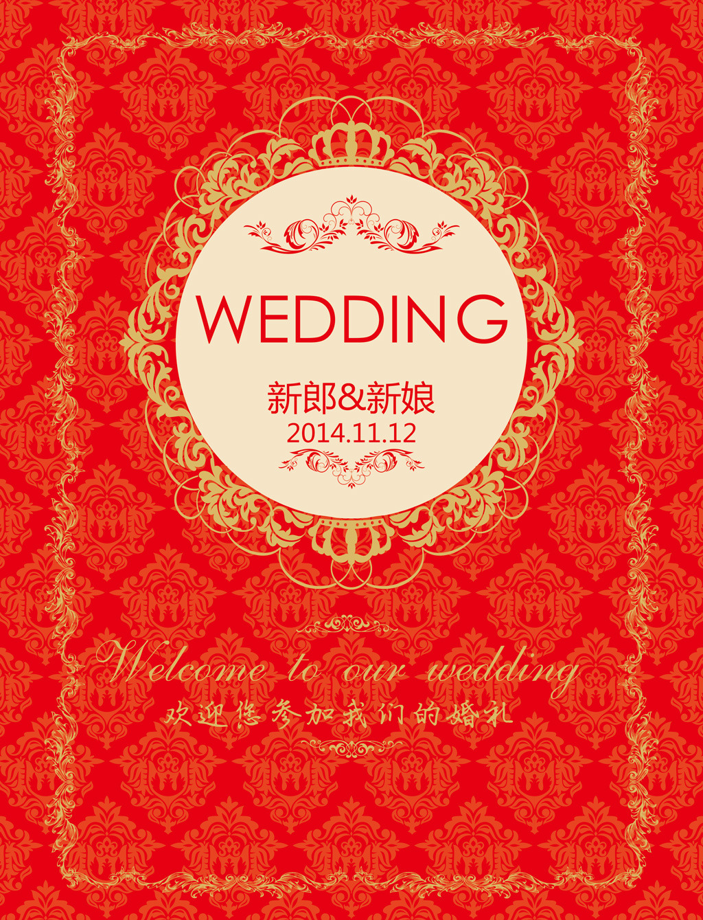 婚礼迎宾海报水牌指示牌psd设计模板