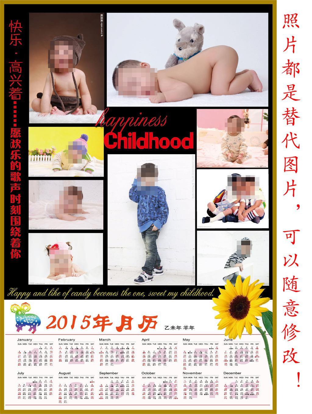 2015年儿童月历模板图片
