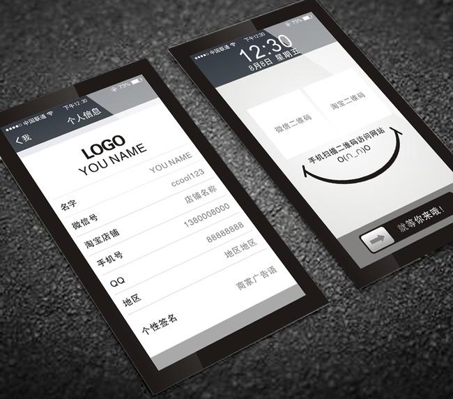 微信微商名片设计模版模板下载