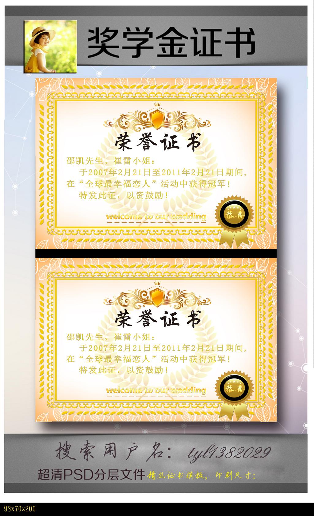 奖状 冠军奖 荣誉证书设计模板 获奖嘉宾 进步员工 最佳进步奖 员工图片