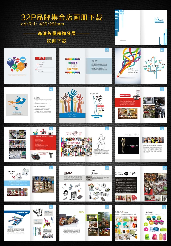 创意品牌集合店画册高清模板