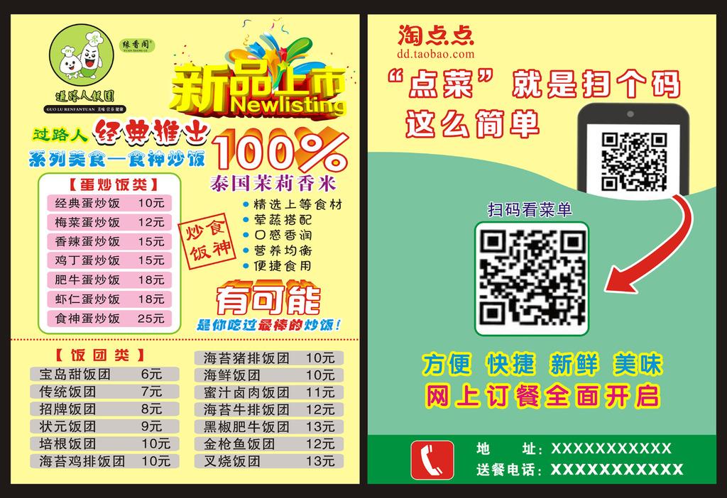 快餐店宣传单模板下载