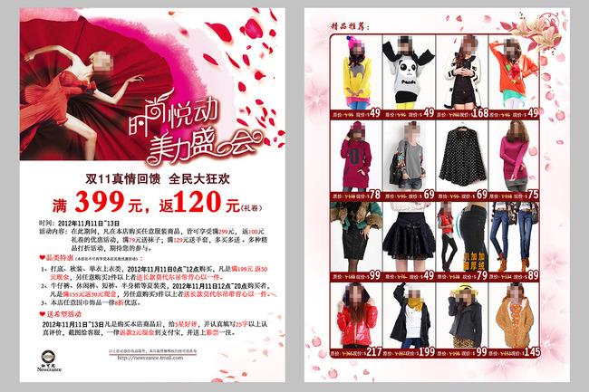 服装宣传单页设计模板优惠单页宣传单设计