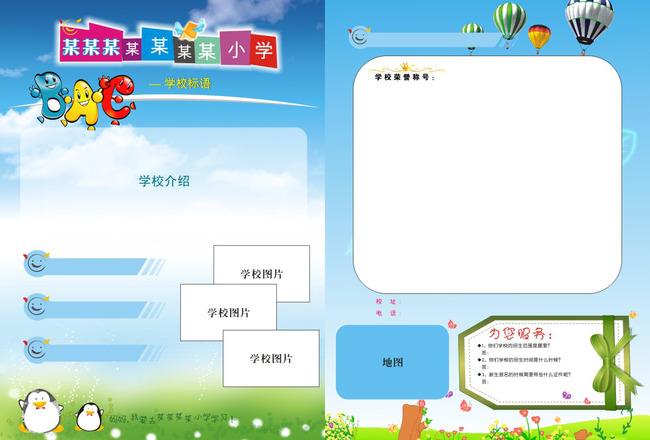 学校宣传单模板下载 学校宣传单图片下载