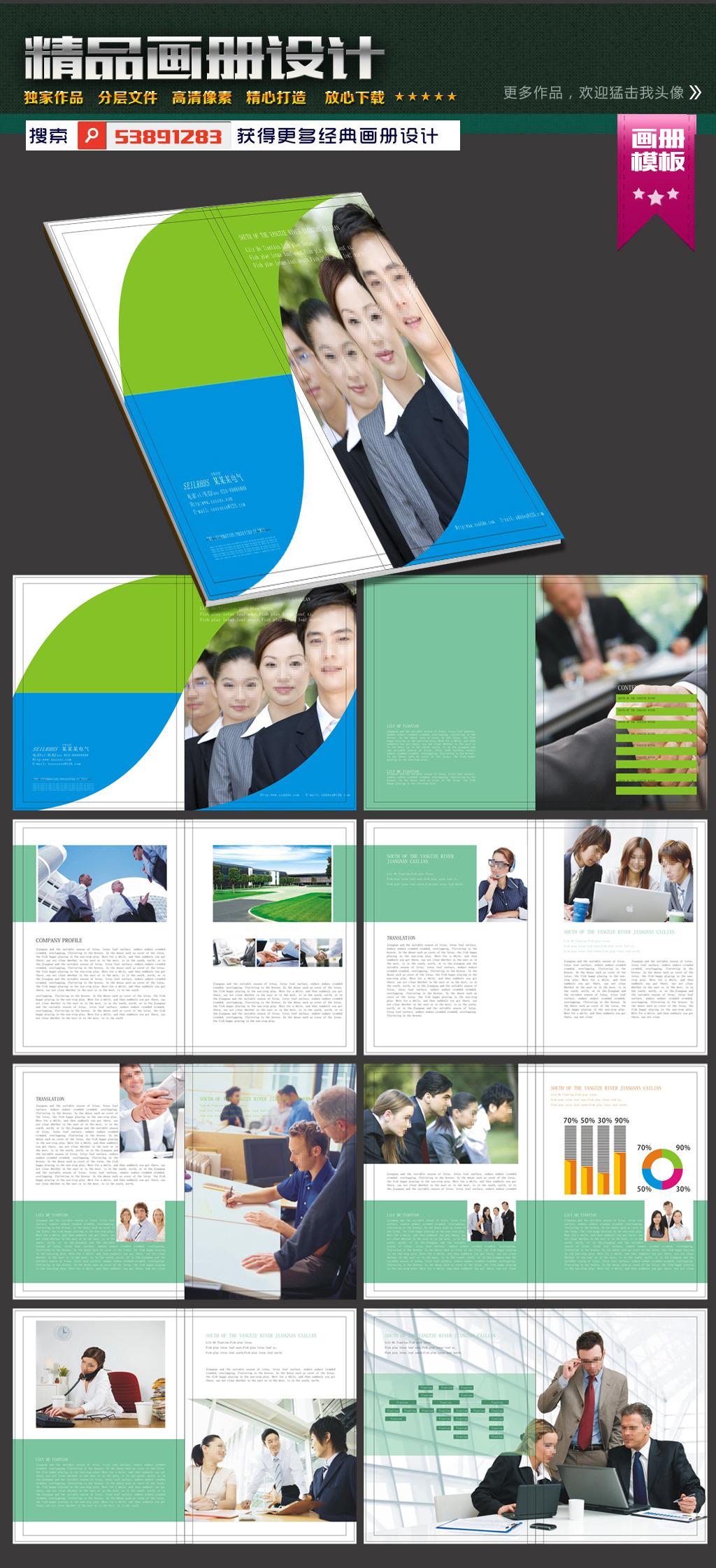 我图网提供精品流行企业文化形象画册设计素材下载,作品模板源文件可以编辑替换,设计作品简介: 企业文化形象画册设计 位图, CMYK格式高清大图,使用软件为 CorelDRAW X4(.cdr) 企业宣传文化形象蓝色画册模板下载 企业宣传文化形象蓝色画册图片下载
