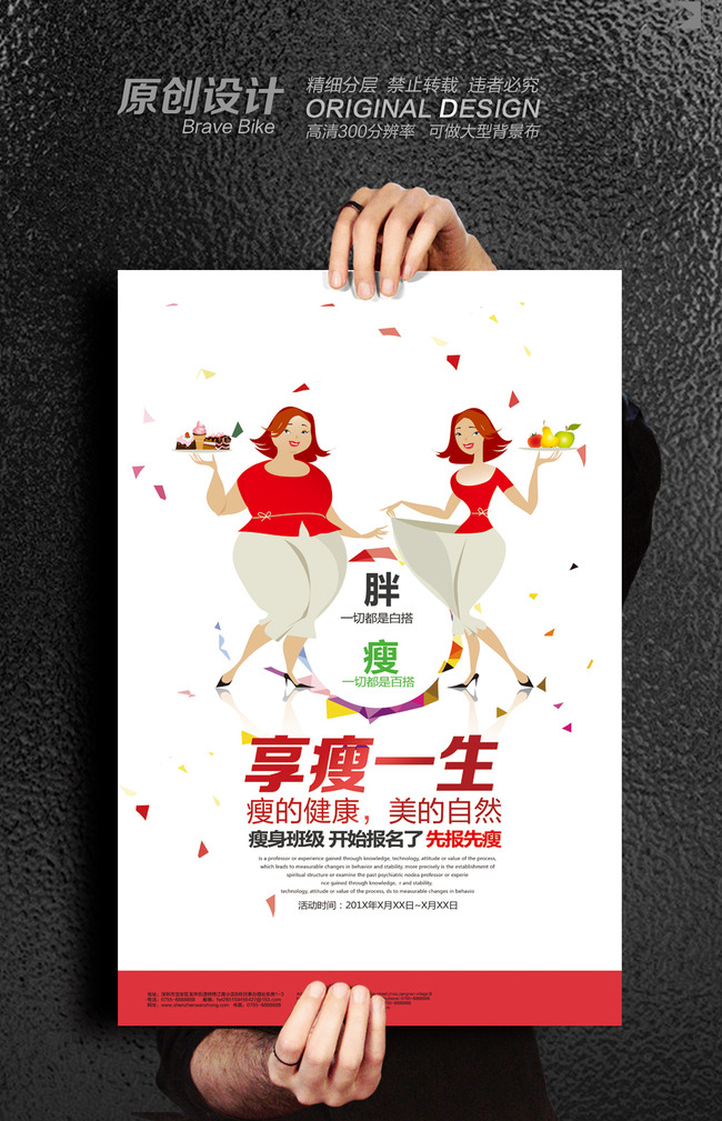 健康减肥宣传海报图片
