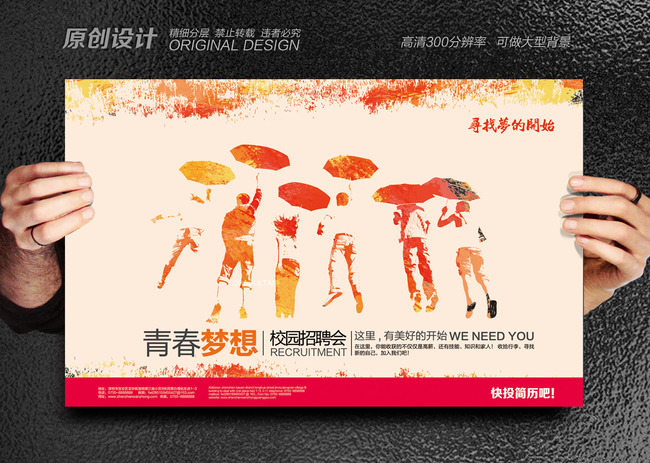 校园招聘会宣传海报模板下载(图片编号:12709699)