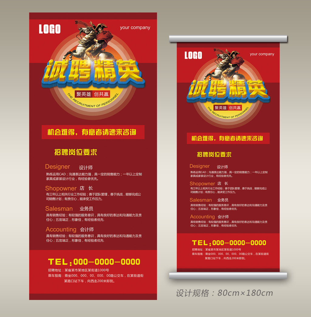 红色企业招聘展架海报广告psd模板