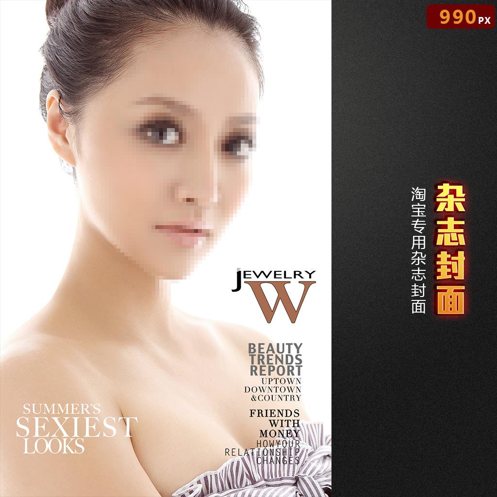 淘宝女款女装杂志封面文字海报模板下载(图片编号:)