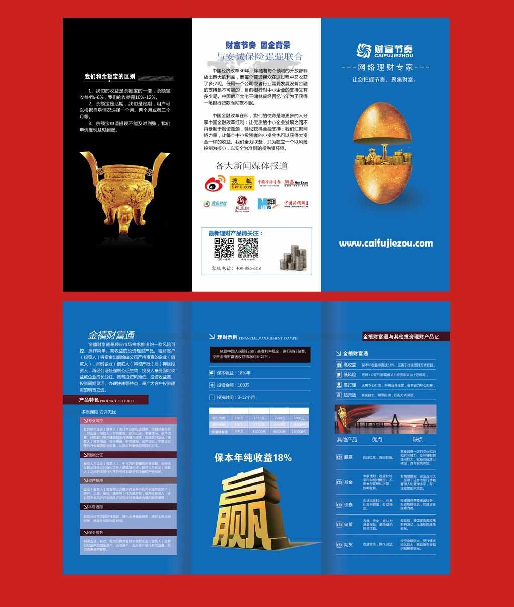 理财机构宣传折页模板下载 理财机构宣传折页图片下载