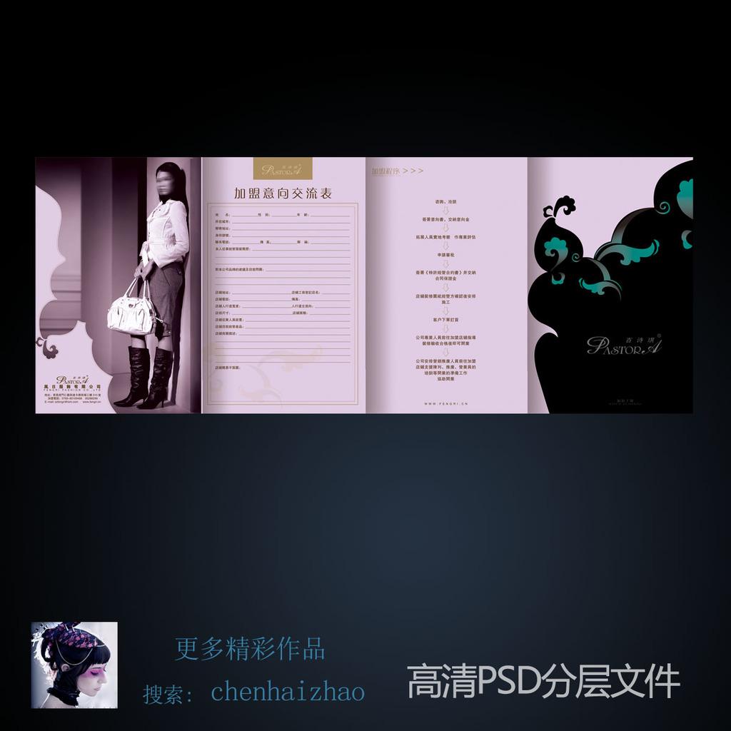 宣传册封面 宣传册 彩页 蓝色科技折页 模板      宣传折页 合作