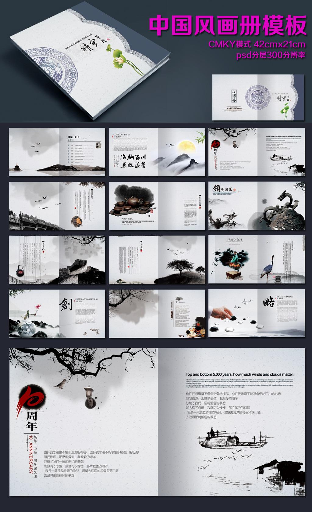 中国风企业宣传册产品手册psd模板
