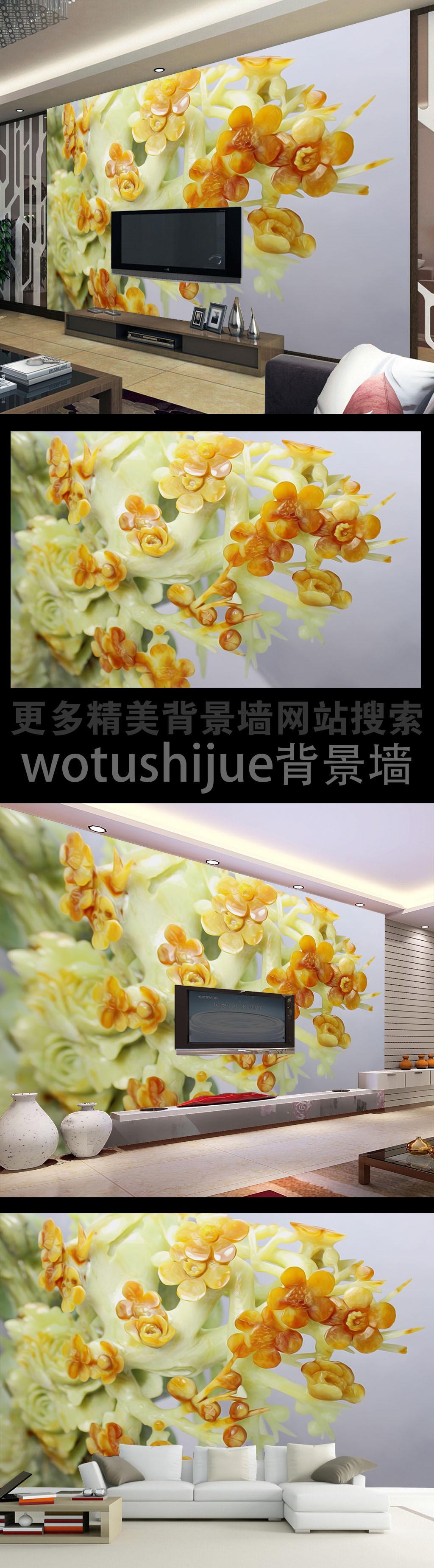 玉雕花朵电视背景墙