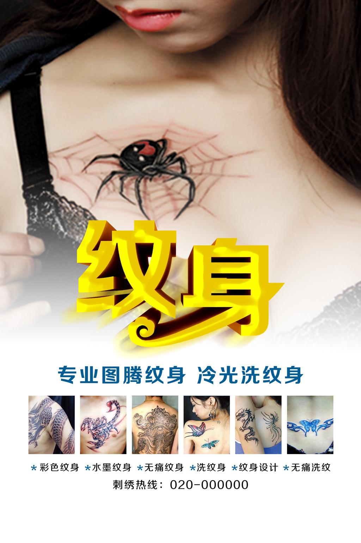 艺术纹身海报模板下载